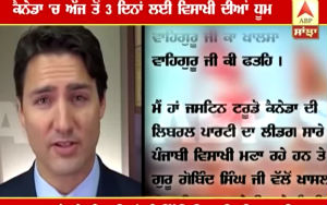 Akhand Path And Kirtan Darbar In Canadian Parliament - Justin Trudeau Sends Vaisakhi Wishes