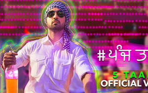 5 Taara Song By Diljit Dosanjh